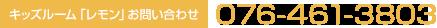 キッズルーム「レモン」TEL.076-461-3803