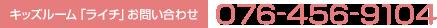 キッズルーム「ライチ」TEL.076-456-9104